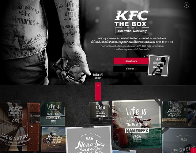 KFC The Box Digital NEX : Digital Agency in Thailand
