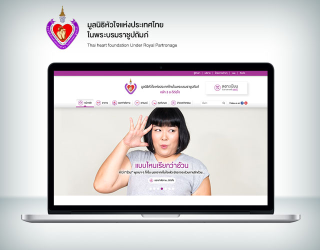 Thai Heart Found Digital NEX : Digital Agency in Thailand
