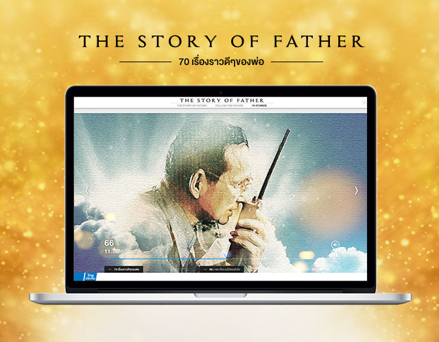 The Story of Father : 70 Stories Digital NEX : Digital Agency in Thailand